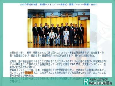 深田恭子 ベストスイマー賞2001