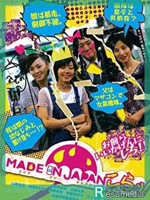 黒木華 映画 MADE IN JAPAN 〜こらッ!〜