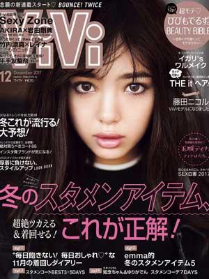 藤田ニコル モデル ViVi