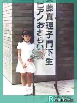 雛形あきこ 小学生時代 ピアノ発表会