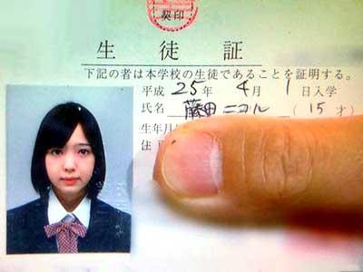藤田ニコル 中学 学生証