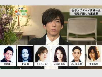 高橋一生 テレビ ボクらの時代