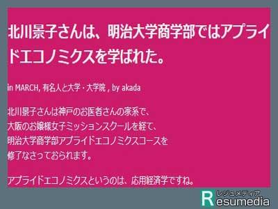 北川景子 大学 応用経済学コース