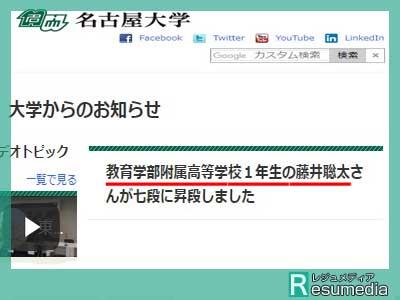 藤井聡太 高校 名古屋大学教育学部附属高校出身