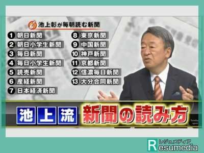 池上彰 新聞の読み方