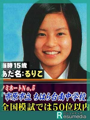 小島瑠璃子 中学校