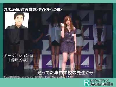 白石麻衣 テレビ アナザースカイ 乃木坂46 オーディション