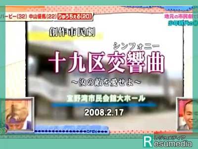 りゅうちぇる 小学校6年生 市民劇