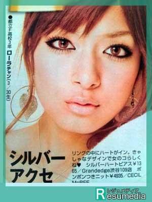 ローラ 高校生 読者モデル