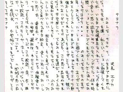 沢尻エリカ 卒業文集 小学校