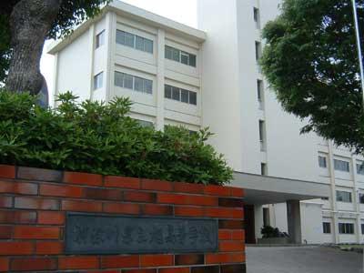 神奈川県立旭高等学校