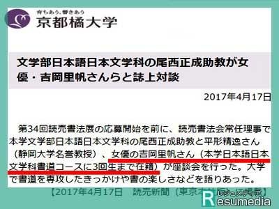 吉岡里帆 京都橘大学 出身