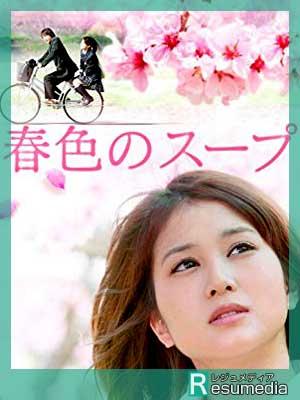 佐津川愛美 映画 春色のスープ