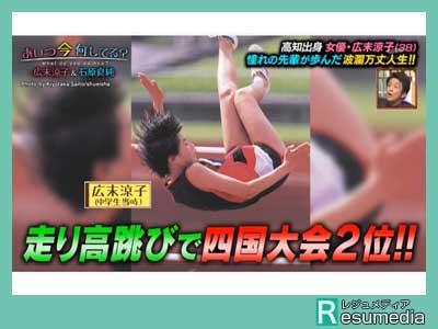 広末涼子 中学生 走り高跳び