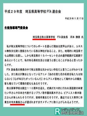 今井美桜 秩父高等学校出身
