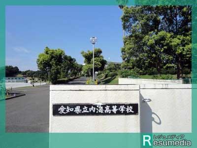 愛知県立内海高等学校