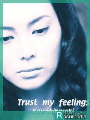 柴咲コウ CD Trust my feelings