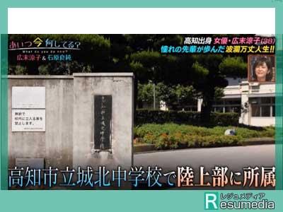 広末涼子 城北中学校出身