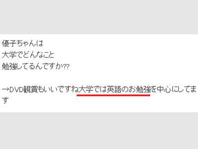 新木優子 ブログ