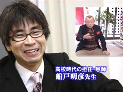 田中圭 恩師 船戸明彦先生