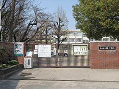 尼崎市立潮(うしお)小学校