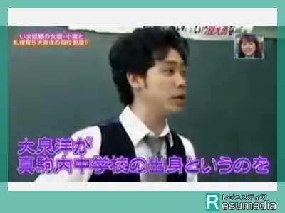 大泉洋 真駒内中学校出身