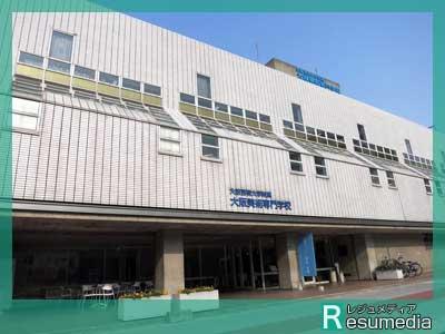 米津玄師 大阪芸術大学付属大阪美術専門学校