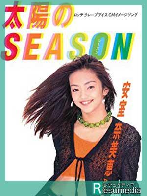 安室奈美恵 太陽のシーズン