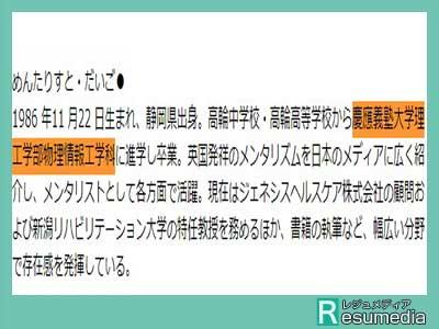 DaiGo 慶應義塾大学出身