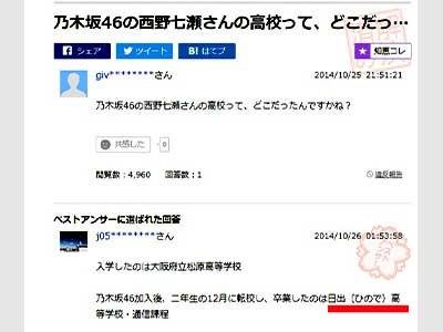 西野七瀬 Yahoo知恵袋