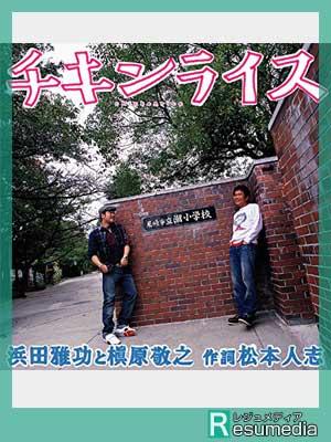 浜田雅功 CD チキンライス 潮小学校
