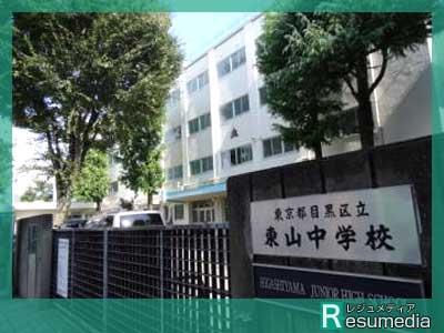 筧美和子 目黒区東山中学校