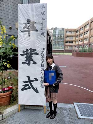 与田祐希 日出高校 卒業式