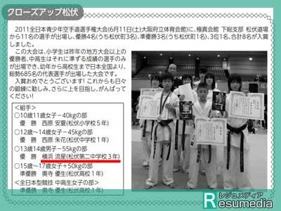 横浜流星 松伏第二中学校出身