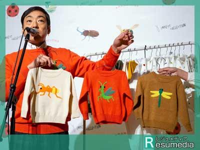 香川照之 ファッション インセクトコレクション