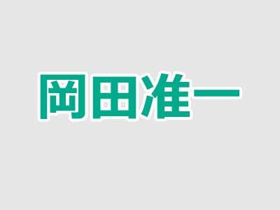 中学校 岡田准一
