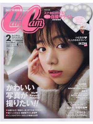 池田エライザ CanCam