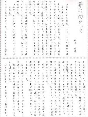 紀平梨花 小学校 文集
