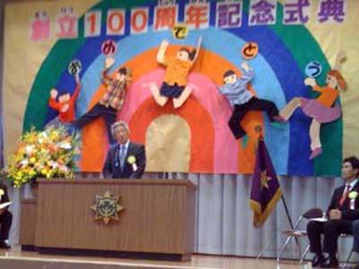 小泉純一郎 山崎小学校記念式典