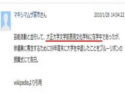 岡田将生 Yahoo知恵袋
