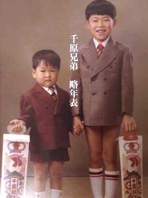 千原ジュニア 幼少期