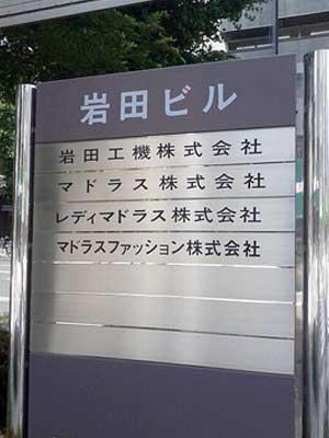 岩田剛典 実家 マドラス