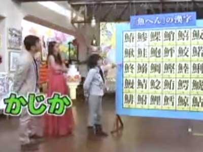 濱田龍臣 テレビ おしゃれイズム
