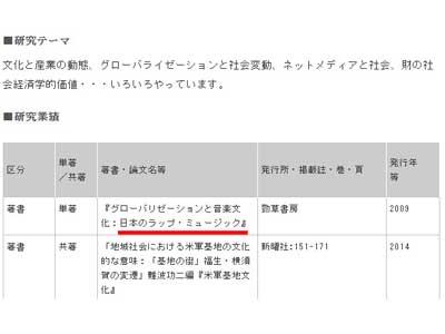 相模女子大学ホームページ