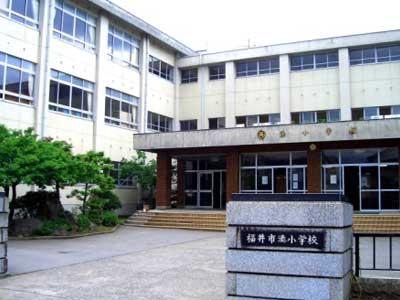 福井市立湊小学校