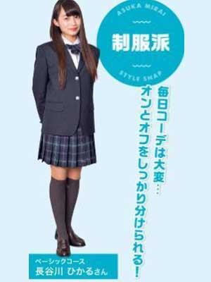 黒木ひかり 高校