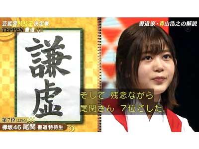 尾関梨香 テレビ TEPPEN