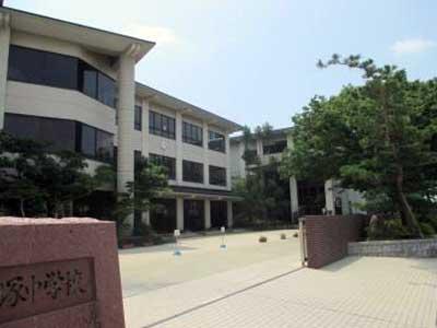 富塚中学校