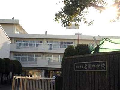 横浜市立名瀬中学校