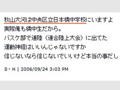 秋山大河 ファンブログ